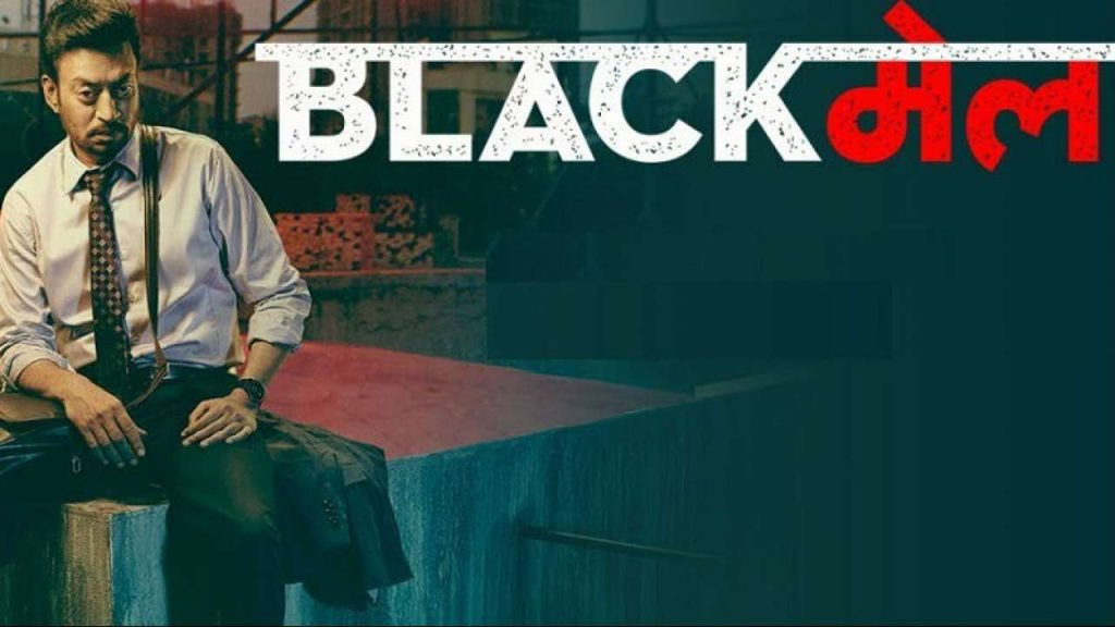 Movie Review of Blackmail
